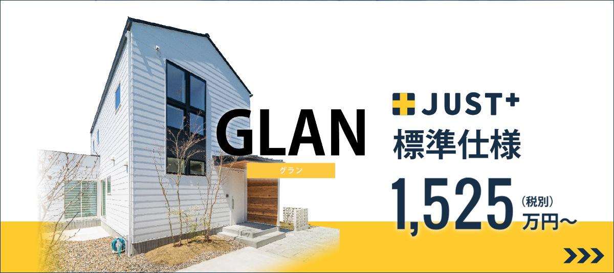 GLAN-グラン-