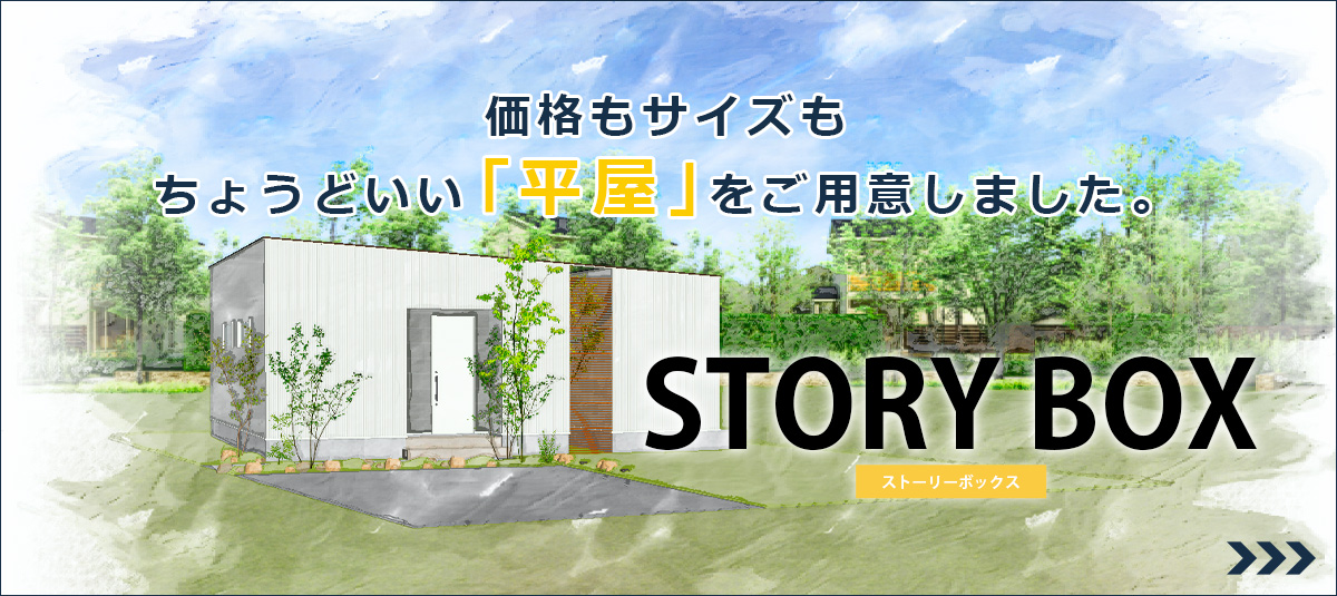 STORY BOX-ストーリーボックス-